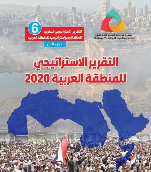 مجموعة التفكير الاستراتيجي تصدر التقرير الاستراتيجي العربي السادس بمشاركة المركز المغربي للدراسات والأبحاث المعاصرة