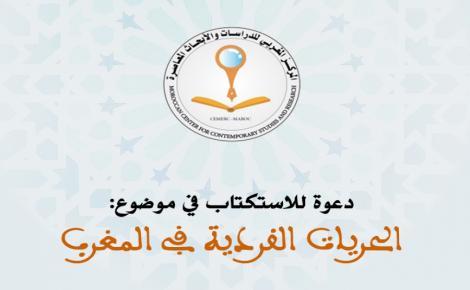 """دعوة للاستكتاب في موضوع """"الحريات الفردية في المغرب"""""""