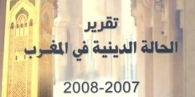 الجزيرة: الحالة الدينية في المغرب