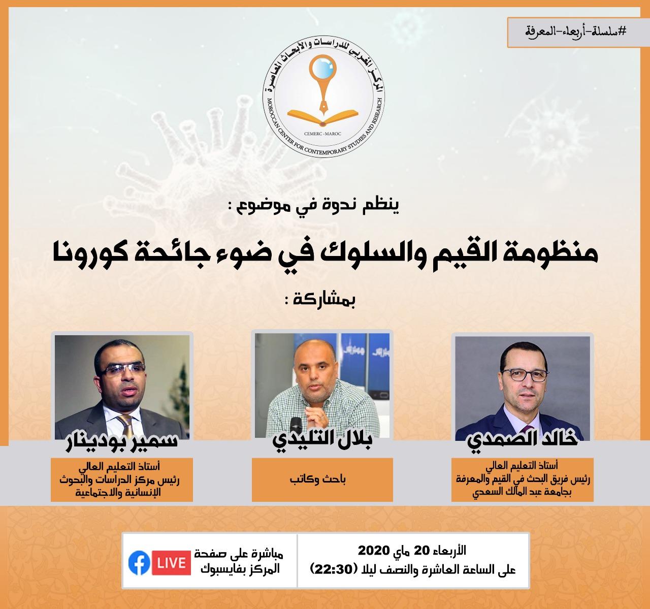 """المركز المغربي ينظم ندوة حول """"منظومة القيم والسلوك في ضوء جائحة كورونا"""""""