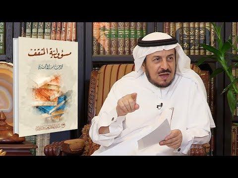 """قراءة في كتاب """"مسؤولية المثقف""""  لمؤلفه الدكتور محمد حامد الأحمري"""