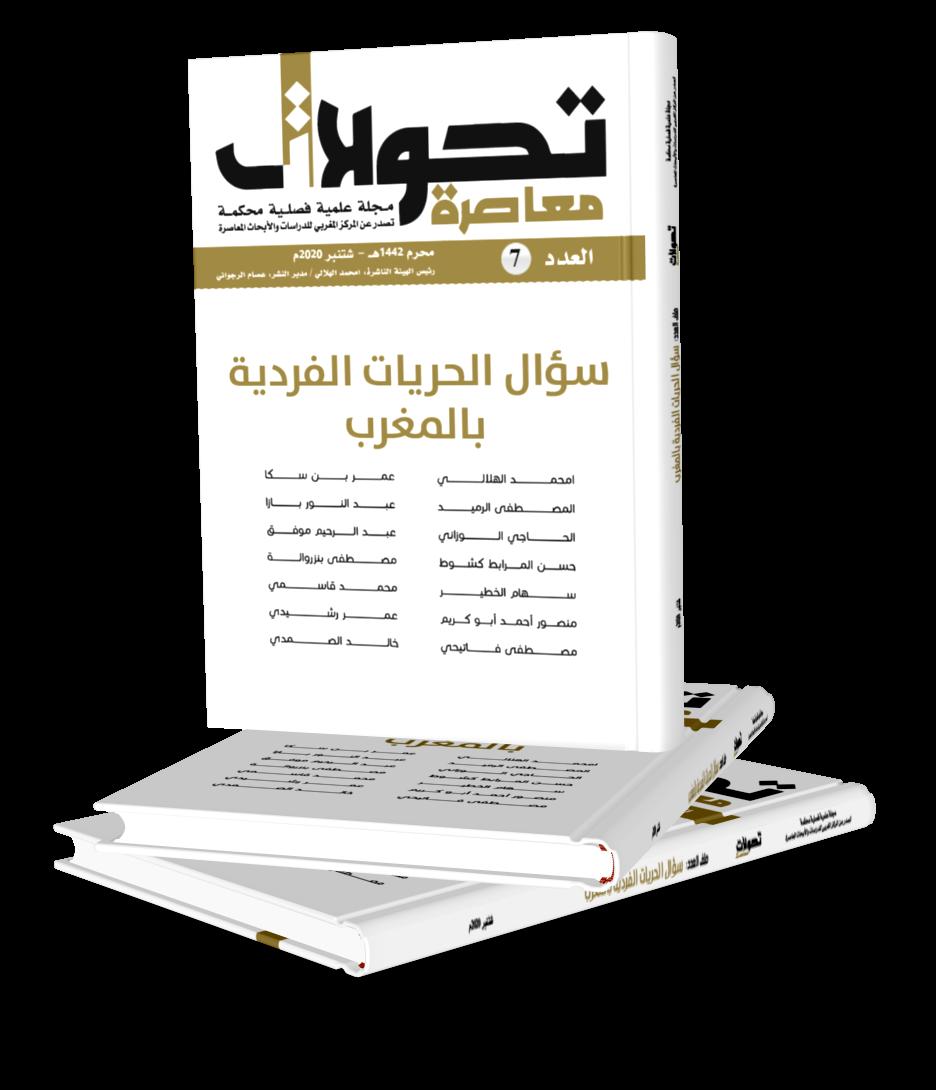 """المركز المغربي يصدر العدد السابع من مجلة """"تحولات معاصرة"""""""