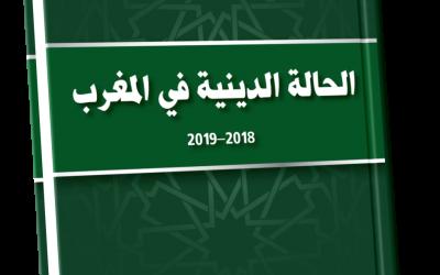 المركز المغربي يصدر العدد السادس من تقرير الحالة الدينية