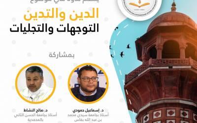 المركز المغربي يتدارس خلاصات تقرير الحالة الدينية في ندوة تفاعلية
